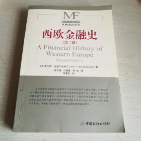 西欧金融史(第二版)