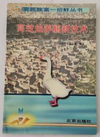 农民致富一招鲜丛书——高效益养鹅新技术