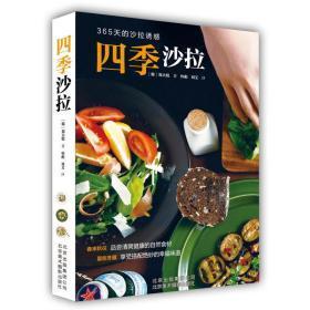 【正版】四季沙拉 沙拉制作书籍 美食美味低热量低卡瘦身食谱 沙拉酱蔬菜水果沙拉的书 食材书籍 西式西餐料理书籍 生活艺术书