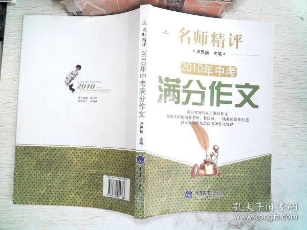 名师精评2010年中考满分作文