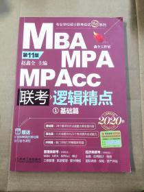 2020精点教材 MBA、MPA、MPAcc联考与经济类联考逻辑精点 第11版