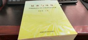 昆虫与环境:中国昆虫学会2001年学术年会论文集