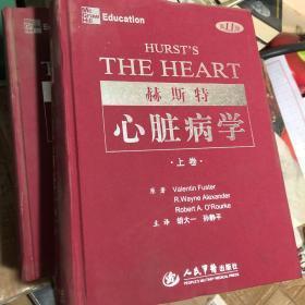 赫斯特心脏病学(第11版)上下卷 赠光盘一张