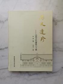 历史遗珍·山西古代建筑六十例