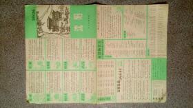 旧地图-沈阳(1984年1月1版1印淡绿)8开8品