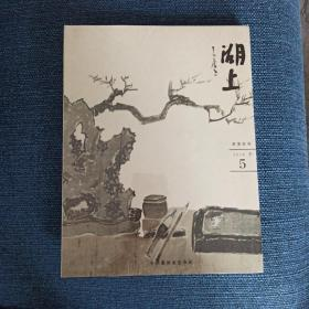 湖上杂志 3+5 2013冬 金石学刊  2014冬 笔墨纸砚刊