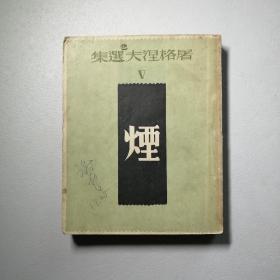 世界名著《烟》屠格涅夫著。陆蠡翻译。民国三十六年出版。