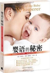 婴语的秘密:美国超级育婴师特蕾西·霍格教您带出一个聪明的宝贝