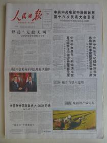 人民日报2009年10月18日