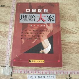 中国保险理赔大案