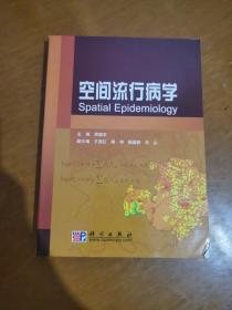空间流行病学 科学出版社