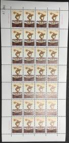 实图保真1996-13 奥运百年暨第二十六届奥运会大版邮票中间齿孔有折