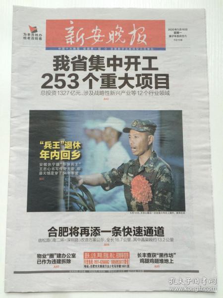 """新安晚报2020年5月18日【""""导弹兵王""""王忠心34年军旅生涯书写传奇无数】"""