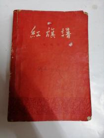 红旗谱【32开1958年8月武汉1版6印】