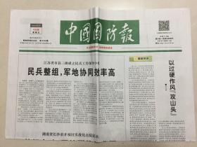 中国国防报 2020年 5月15日 星期五 第4145期 今日4版 邮发代号:1-188