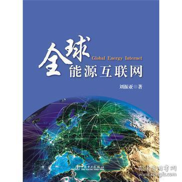 全球能源互联网