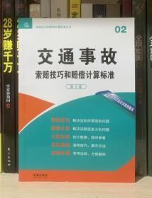 交通事故索赔技巧和赔偿计算标准(第3版)