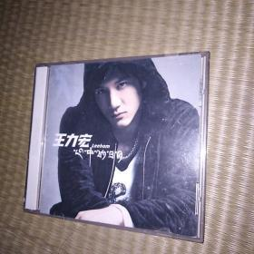 王力宏心中的日月CD缺一片