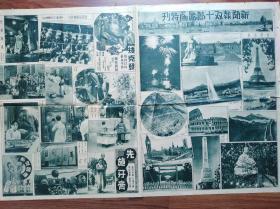 新闻报【民国25年10月10日,双十节图画特刊】