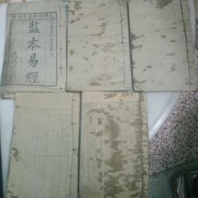 监本易经     光绪丙申孟冬新镌   (共5册)