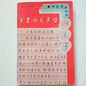 学生钢笔字帖