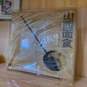 山西面食(套装共3册)