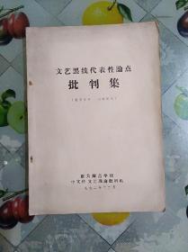 文艺黑线代表性论点批判集(16开,文革