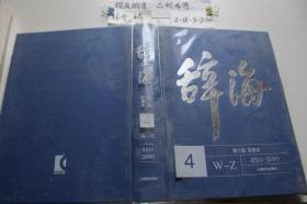 辞海4 第六版 彩图本