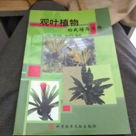 观叶植物的栽培与装饰