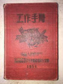 红藏军品 1951年中国人民解放军中南军区第四野战军司令部警卫团 政治处制工作手册 第四野战军44军131师393团12连通讯兵的笔记本 写有1951年教导队和通信兵战友的签名题词