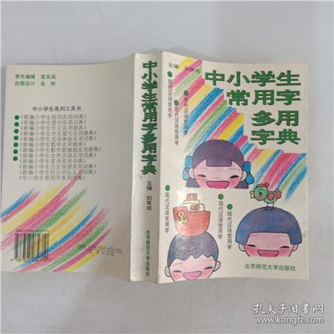 中小学生常用学多用字典