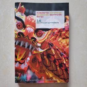 Ανθολογία Σύγχρονων Κινεζικών Θεατρικών Έργων:现代汉语戏剧作品选集(希腊文版)