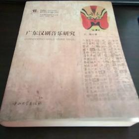 广东汉剧音乐研究