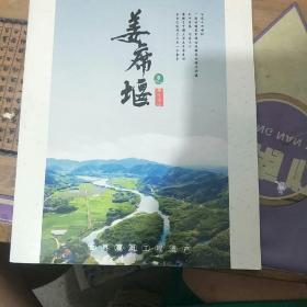 姜席堰 浙江龙游 世界灌溉遗产工程 (精美)