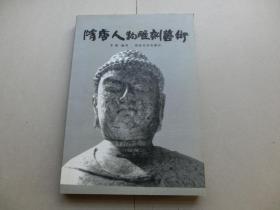 【现货 包邮】《隋唐人物雕刻艺术》