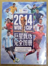 现货速发:2014年/巴西世界杯巨星甄选完全图册(彩版印刷)另赠送海报一份