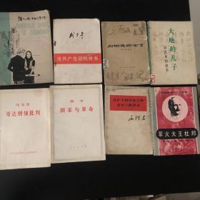 千家诗评注 马克思哥达纲领批判 列宁国家与革命 在扩大的中央工作会议上的讲话 毛泽东 刘伯温的预言 大地的儿子周恩来的故事 唐人街上的传说 刘少奇论共产党员修养