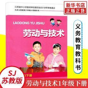 苏科版 一年级下册 小学劳动与技术 含材料 九年义务教育六年制小
