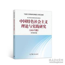 中国特色社会主义理论与实践研究(2018年版)(自印)