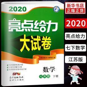 2020春 亮点给力大试卷七年级下册数学江苏版 练习类 7年级下册初