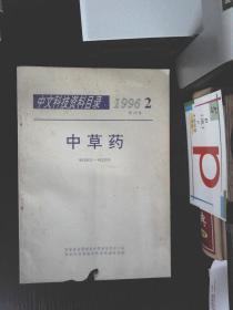 中草药 1996 2  第19卷