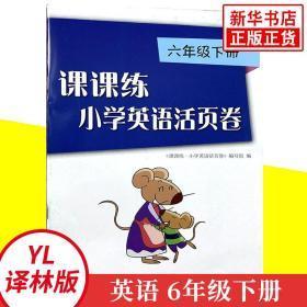 小学英语课课练活页卷六年级下册YL译林版 6年级下册 义务教育教
