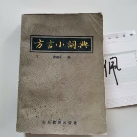 方言小词典