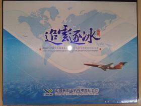 追云逐冰:ARJ21-700飞机圆满完成自然结冰试飞和首次环球之旅(邮票册)