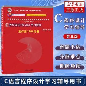 【 正版教材】C程序设计(第五版)学习辅导 c程序设计第五版教材
