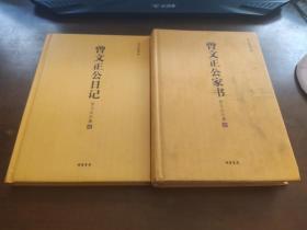 曾国藩家书 曾国藩日记(套装共2册)