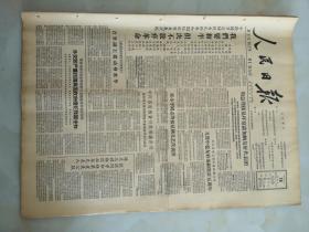 1963年1月18日人民日报香港英国当局企图强拆九龙城寨房屋迫迁居民