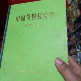 中国茶树栽培学
