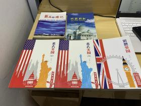 张志雄走读系列 思想英国 来去美国上下册 北欧彩虹 新西兰游记