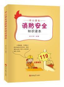 中小学生消防安全知识读本